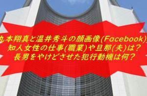 丸本翔真と温井秀斗の顔画像(Facebook)!知人女性の仕事(職業)や旦那(夫)は?長男をやけどさせた犯行動機は何?