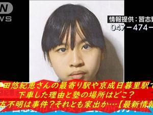 斉田悠紀恵さんの最寄り駅や京成日暮里駅で下車した理由と塾の場所はどこ?行方不明は事件?それとも家出か…【最新情報】