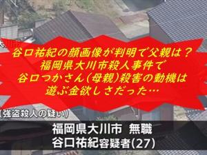 谷口祐紀の顔画像が判明で父親は?福岡県大川市殺人事件で谷口つかさん(母親)殺害の動機は遊ぶ金欲しさだった…