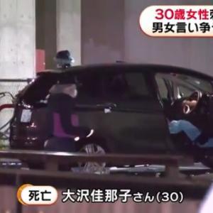大澤佳那子さんの顔画像(Facebook)判明で可愛い!刺した犯人は茨城県の交際相手でストーカー?なんで同じ車にいた?