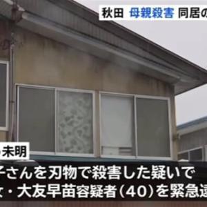 大友早苗容疑者の顔画像や大友房子さん(母親)殺害の動機は?秋田県由利本荘市で起きた殺人事件現場はどこ?