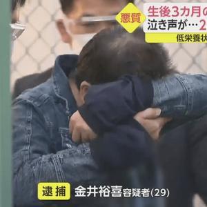 金井喜空ちゃんが虐待死された理由はなぜ?金井裕喜と金井あずさの顔画像や事件現場アパートは埼玉県美里町のどこ?