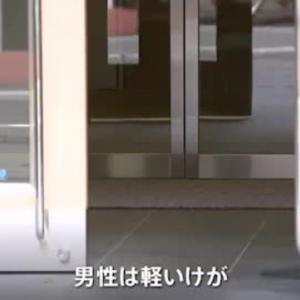 昭元優果の顔画像は可愛い?彼氏を刺した殺人未遂事件の現場マンションは台東区のどこ?