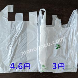 ビニール袋は極力コンビニで買うことにする