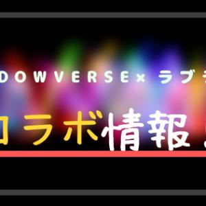 Shadowverse×ラブライブコラボ情報!スキンキャラをまとめて紹介!