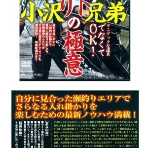 名作鮎DVD 『ライト瀬釣りの極意』