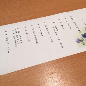 愛媛の旅2019 別館朧月夜(旅館)にて 1