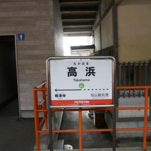 愛媛の旅2019 松山観光港