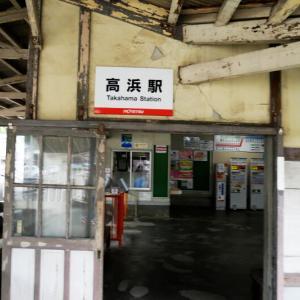 愛媛の旅2019 伊予鉄 高浜駅