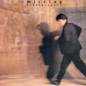 missing -池田聡-