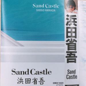 Sand  castle ー浜田省吾ー