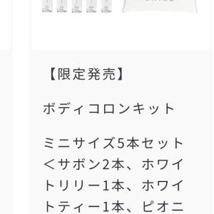 SHIROミニサイズボディコロンセット限定発売するよ!