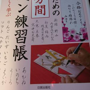 美しい字を書く