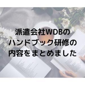 派遣会社WDBのハンドブック研修の内容をまとめました