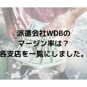 派遣会社WDBのマージン率は?各支店を一覧にしました