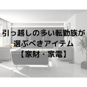 引っ越しの多い転勤族が選ぶべきアイテム【家財・家電】