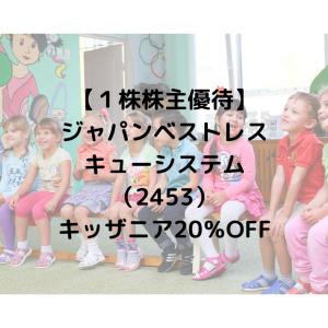 【1株株主優待】ジャパンベストレスキューシステム(2453)キッザニア20%OFF