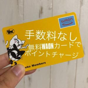 WAONカードを無料で発行する方法とポイントサイトのポイントをWAONに交換してみた