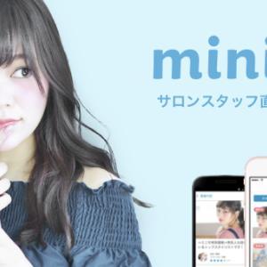 美容院代無料!0円でカットしてくれるカットモデル【ミニモ】は優秀!