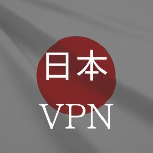 日本企業が運営するVPNサービス一覧
