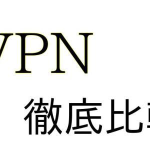 【2020年版】主要VPNを多角的に比較
