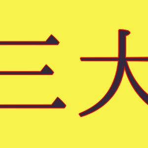 三大〇〇まとめ!