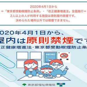 東京都が国よりも厳しい禁煙条例を作った訳。
