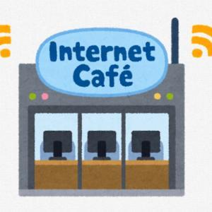 所謂ネットカフェ難民への宿泊所提供について。