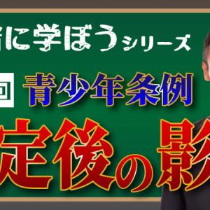 東京最古の「不健全図書」は? 青少年条例制定後の影響