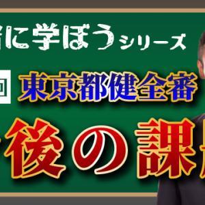 東京都健全育成審議会の中身と今後の課題(第20回)
