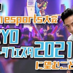 都主催のeスポーツ大会「東京eスポーツフェスタ2021」に望むこと(第38回)