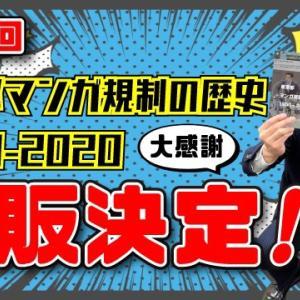 同人誌「東京都マンガ規制の歴史」再販スタート!(第54回)
