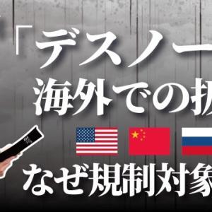 ロシアで発禁「DEATH  NOTE」海外での微妙な扱い(第55回)