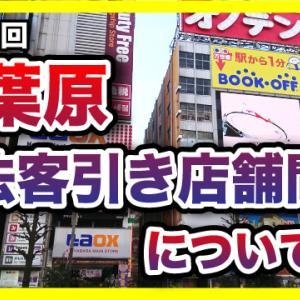 秋葉原の違法客引き・店舗問題について3 (第81回)