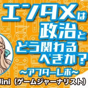 アフターレポ:ゲームジャーナリストJiniさんとライブ配信(第93回)