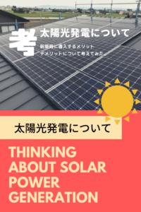 太陽光発電ってどーなの?