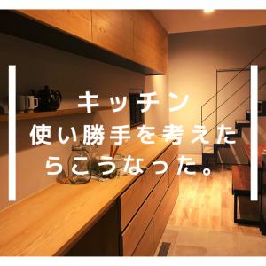 キッチン ご紹介『Web内覧会⑤ キッチンボード』