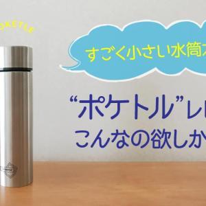 小さい水筒ポケトルレビュー。直飲みタイプで便利!しかもおしゃれ