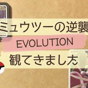 ミュウツーの逆襲EVOLUTIONの見所は美しいフルCG!