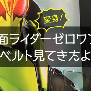 仮面ライダーゼロワンの変身ベルト、発売前の実物見てきました!