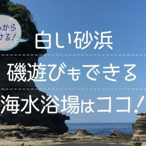 千葉県で磯遊びできるの守谷海水浴場!安全に楽しむグッズもご紹介