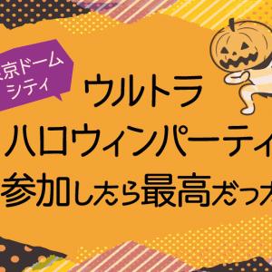 親子で仮装して東京ドームシティのウルトラハロウィンパーティへ行こう