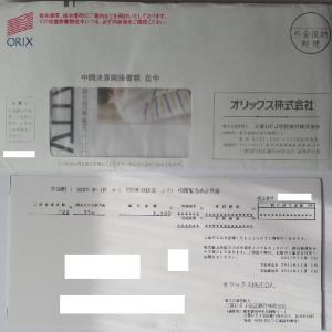 8591オリックス(株)から配当金と優待が届きました。(^_^)/