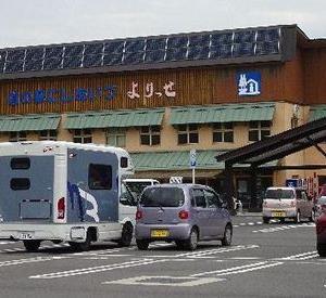 道の駅「にしあいづ(福島県・西会津町)」東北・福島-12・国道49号