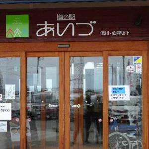 道の駅「あいづ 湯川・会津坂下(福島県・湯川村)」東北・福島-27・国道49号