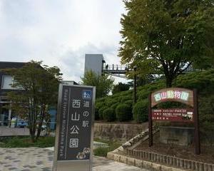 道の駅「西山公園(福井県・鯖江市)」近畿・福井-11・国道417号