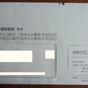 2914日本たばこ産業(株)から配当と優待の案内です。(^_^)/