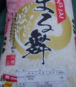 格安のお米をゲットです。v( ̄∇ ̄)v