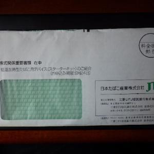 2914日本たばこ産業(株)から配当と使わない優待が来ました。(´・ω・`)