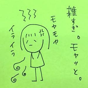 【婚活レポ】雑すぎ&モヤッとした婚活パーティ。